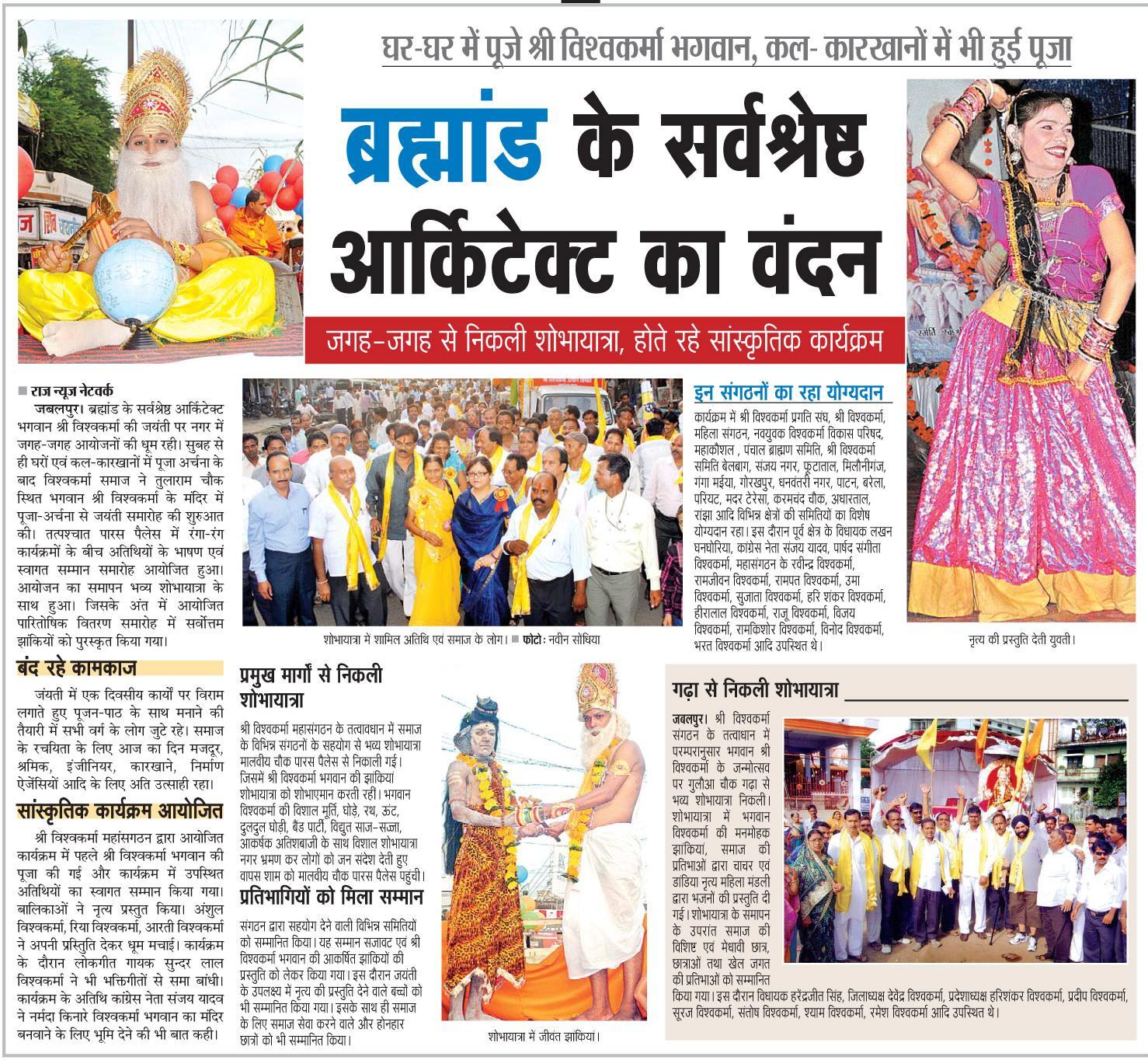 lohars org lohar vishwakarma news